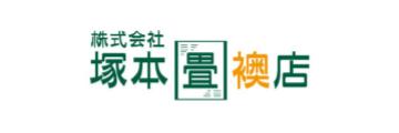 株式会社塚本畳襖店