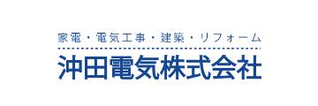 沖田電気株式会社