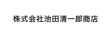 株式会社池田清一郎商店