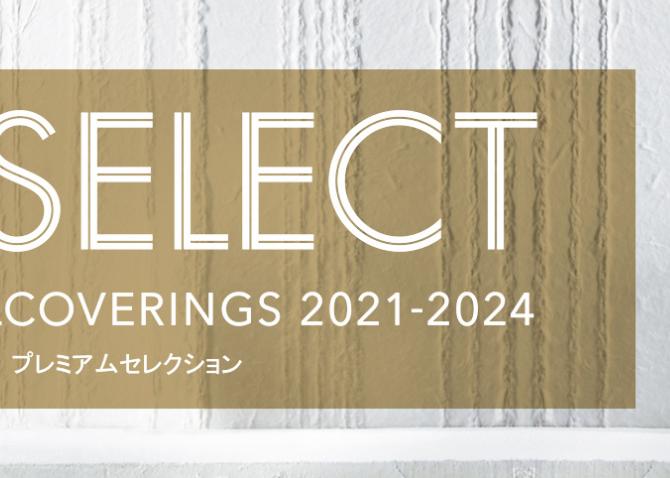 サンゲツよりエクセレクト2021-2024発刊のお知らせ