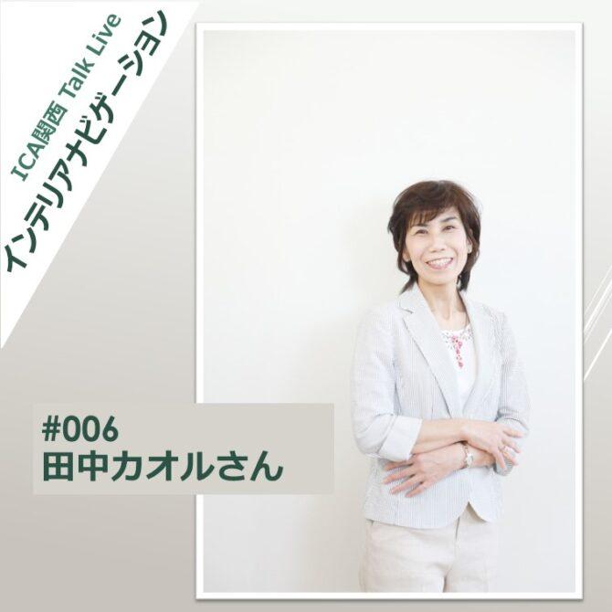 インテリアナビゲーション<br>#006 田中カオルさん