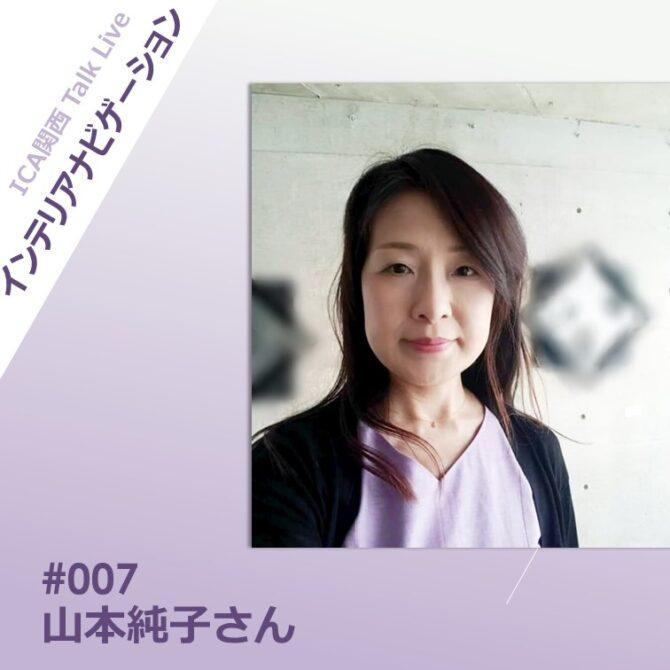 インテリアナビゲーション<br>#007 山本純子さん