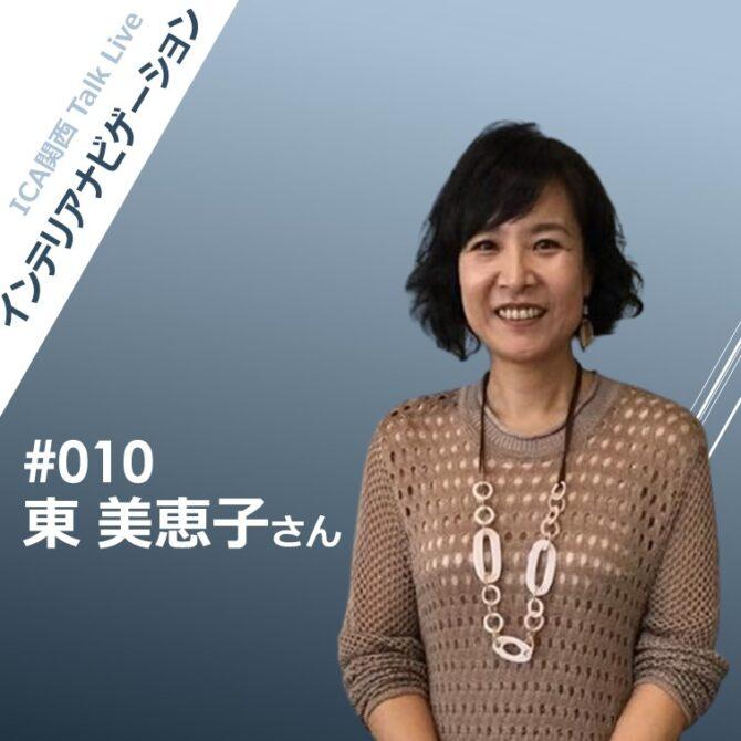 インテリアナビゲーション<br>#010 東美恵子さん