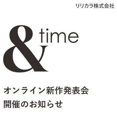 &timeオンライン新作発表会 リリカラ