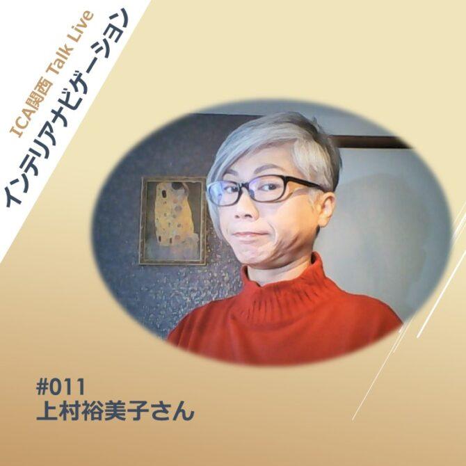 インテリアナビゲーション<br>#011 上村裕美子さん